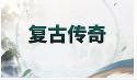 微变传奇新开网站