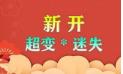 变态传奇新开网站9945