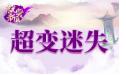 新开变态传奇网站65535.元宝好打☆装备回收元宝☆元宝买会员-推荐